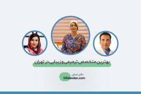 بهترین متخصص ترمیمی و زیبایی در تهران انتخاب سایت دکتر دندان