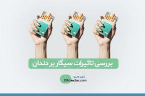 تاثیر سیگار بر دندان