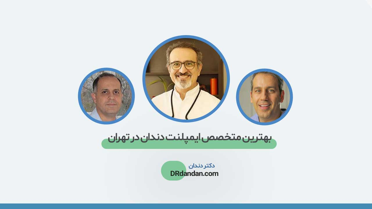 تصویر شاخص بهترین متخصص ایمپلنت در تهران