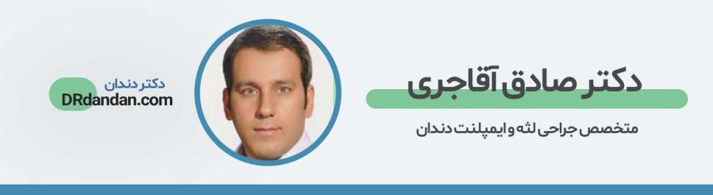 تصویر پروفایل آقای دکتر صادق آقاجری بهترین متخصص ایمپلنت در تهران