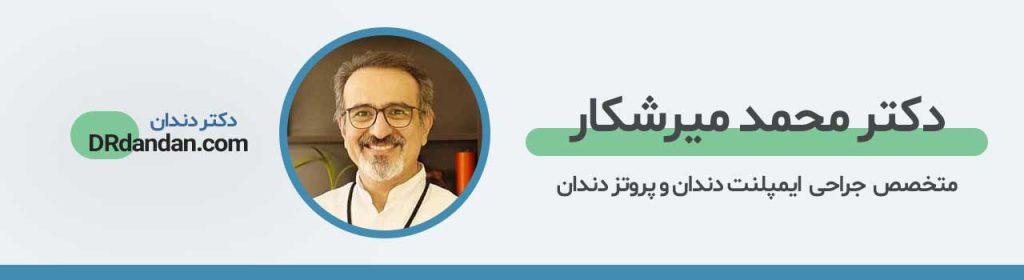 تصویر پروفایل دکتر محمد میر شکار بهترین دکتر ایمپلنت شمال تهران